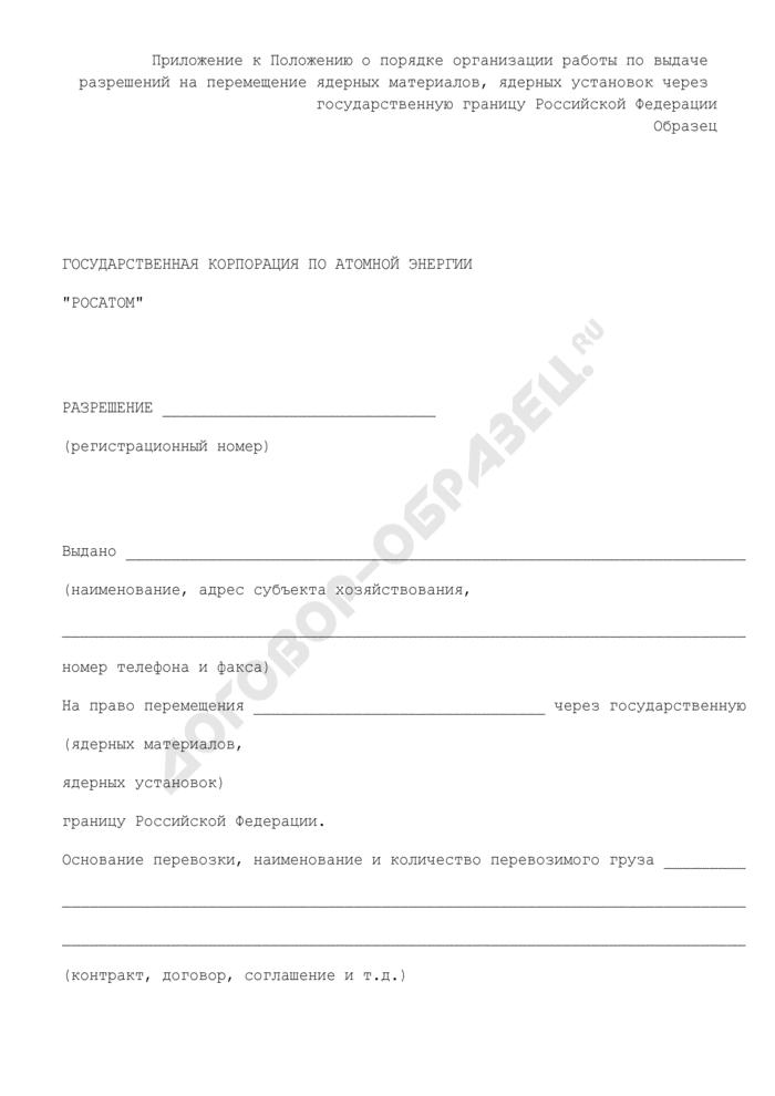 Разрешение на перемещение ядерных материалов, ядерных установок через государственную границу Российской Федерации (образец). Страница 1