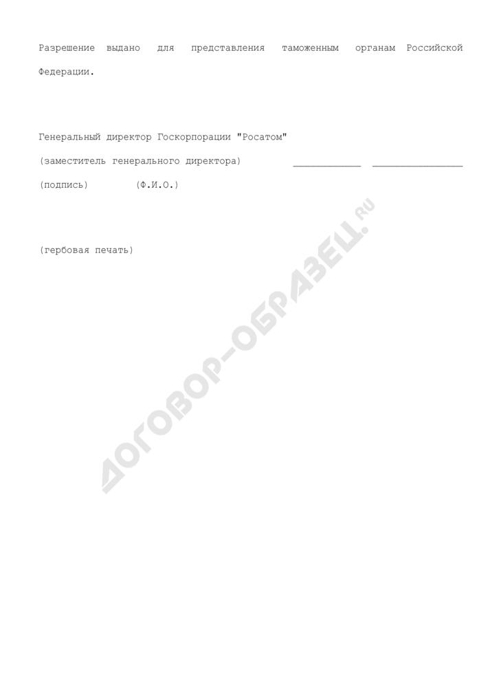 Разрешение на перемещение ядерных материалов, ядерных установок через государственную границу Российской Федерации (образец). Страница 3