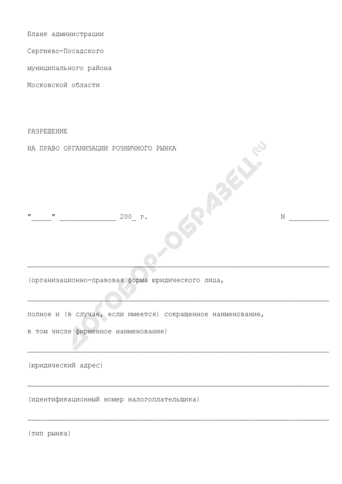 Разрешение на право организации розничного рынка на территории Сергиево-Посадского муниципального района Московской области. Форма N 2. Страница 1