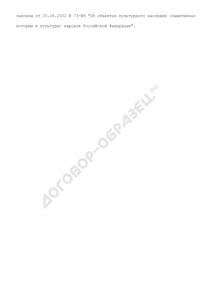 Разрешение на проведение работ по сохранению объекта культурного наследия, находящегося на территории Московской области. Страница 3