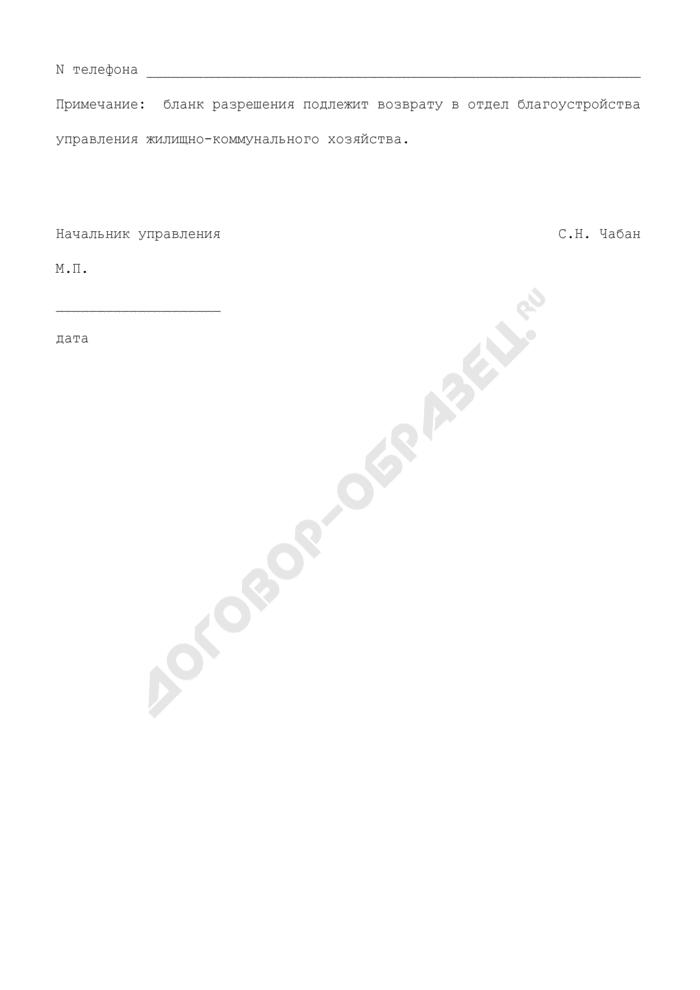 Разрешение на право производства работ на территории городского округа Железнодорожный Московской области. Страница 2
