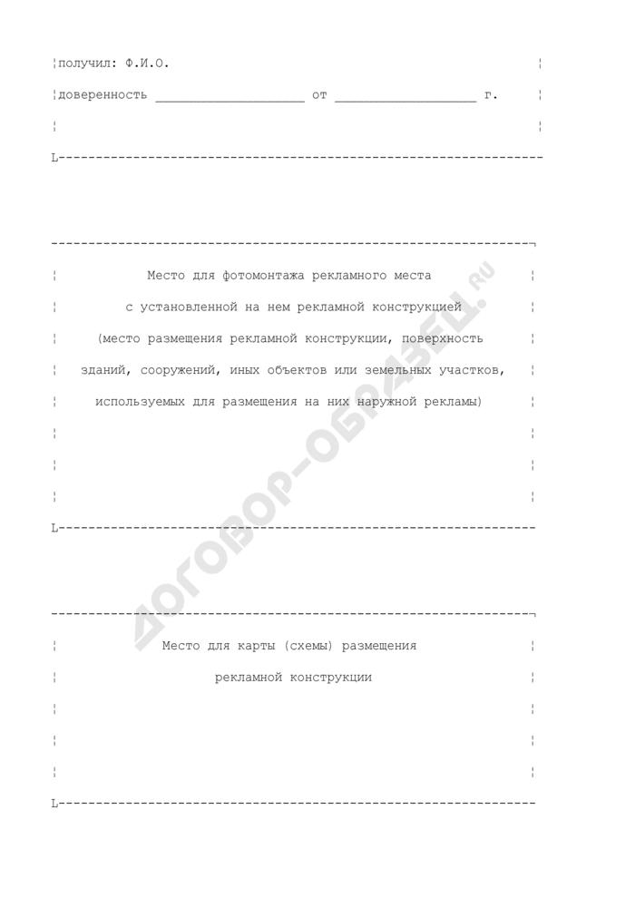 Разрешение на размещение рекламной конструкции в Подольском муниципальном районе Московской области. Страница 2