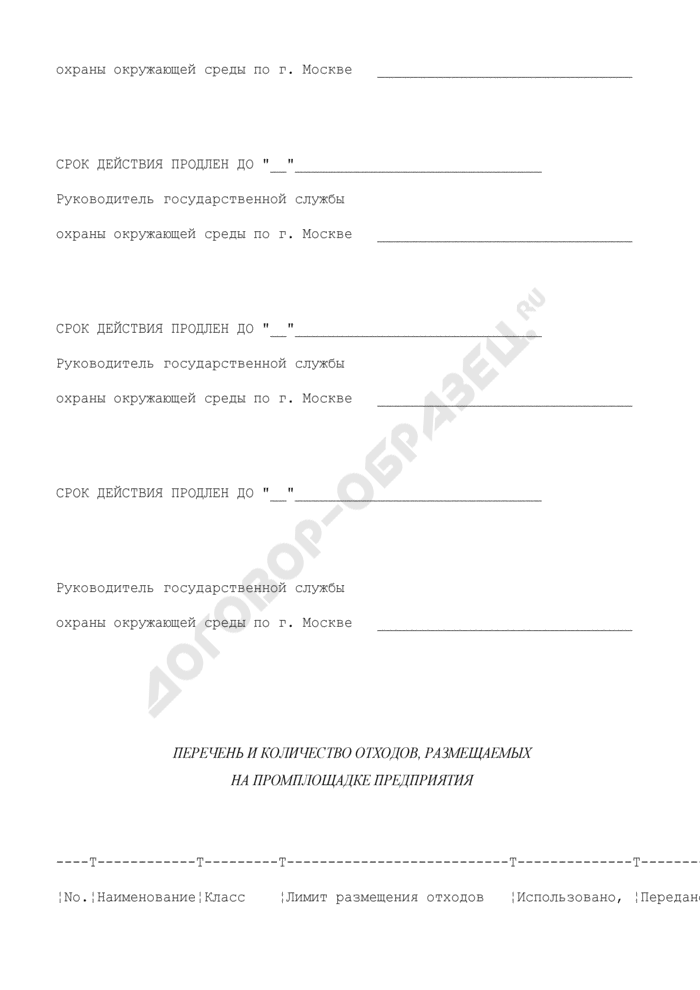 Разрешение на размещение отходов (лимит) предприятиям и организациям г. Москвы. Страница 3