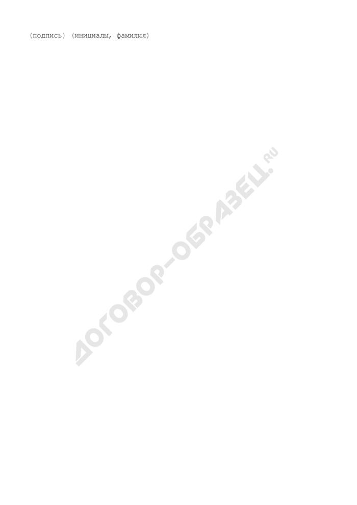 Разрешение на размещение нестационарного объекта мелкорозничной сети в Юго-Восточном административном округе города Москвы. Страница 2