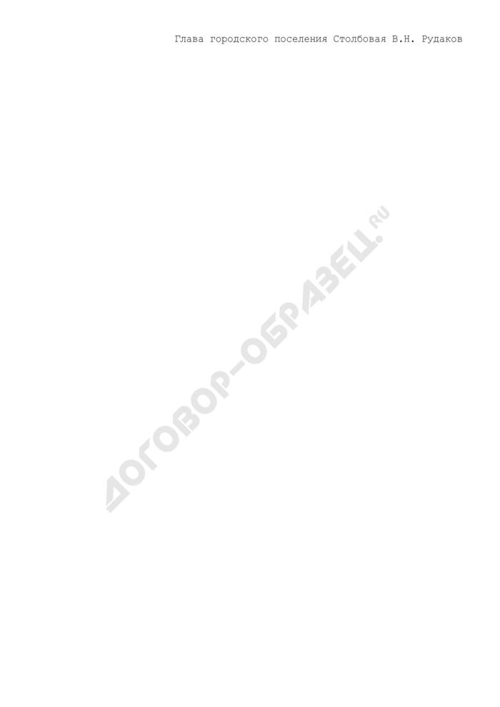 Разрешение на размещение объекта мелкорозничной торговой сети на территории городского поселения Столбовая Московской области. Страница 2