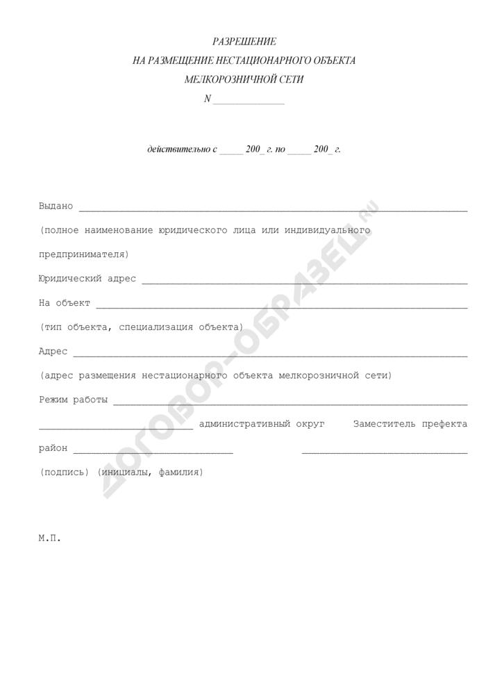 Разрешение на размещение нестационарного объекта мелкорозничной сети в городе Москве. Страница 1
