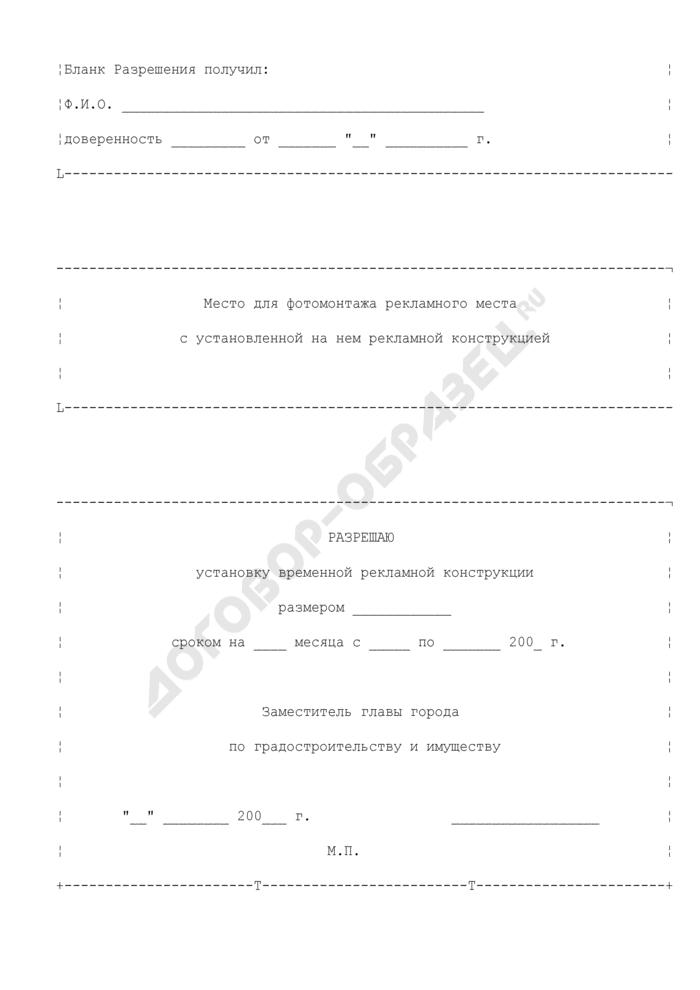 Бланк временного разрешения на установку рекламной конструкции на территории г. Дзержинский Московской области. Страница 2