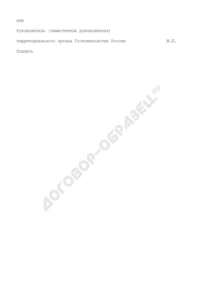 Разрешение на трансграничную перевозку опасных отходов, выдаваемое Госкомэкологией России. Страница 2