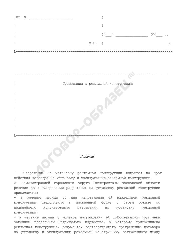 Разрешение на установку рекламной конструкции на территории городского округа Электросталь Московской области. Страница 3