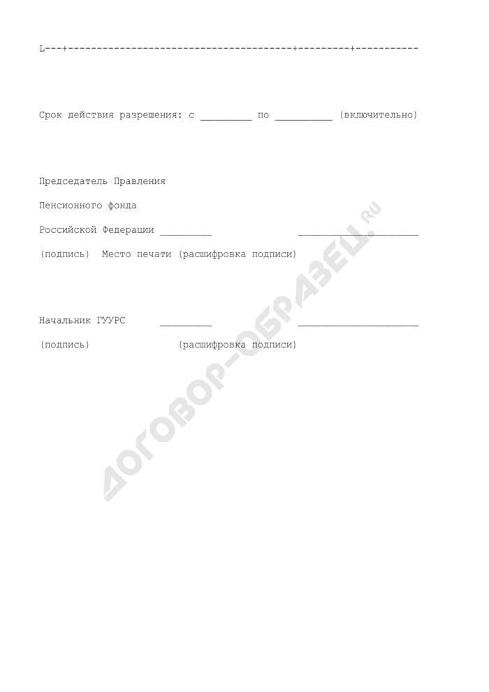 """Дополнение к разрешению на открытие/наличие в банке лицевого счета по балансовому счету 40401 """"Пенсионный фонд Российской Федерации"""" с символом """"02"""" в 15-16 разрядах номера лицевого счета. Страница 3"""