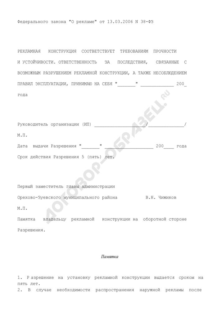 Разрешение на установку рекламной конструкции на территории Орехово-Зуевского муниципального района Московской области. Страница 2