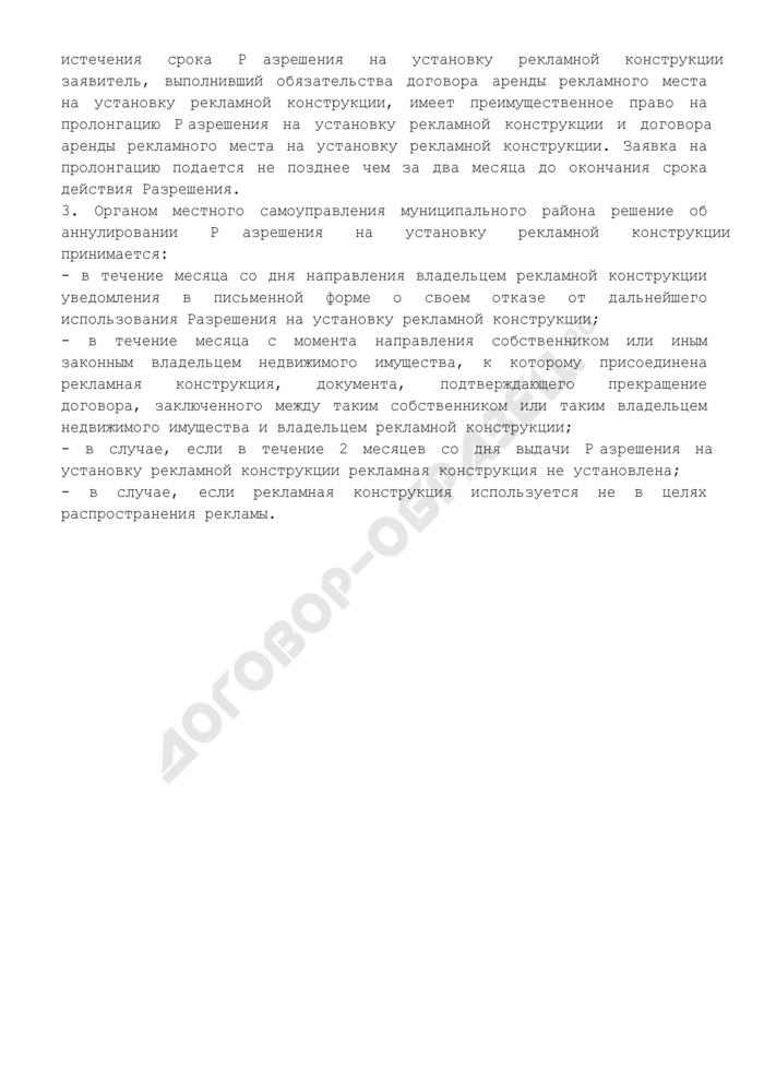 Разрешение на установку рекламной конструкции на территории Орехово-Зуевского муниципального района Московской области. Страница 3