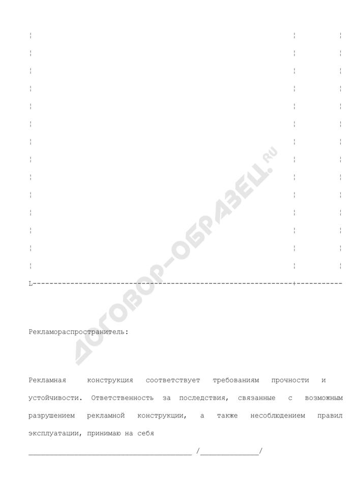 Разрешение на установку рекламной конструкции на территории Красногорского муниципального района Московской области. Страница 2
