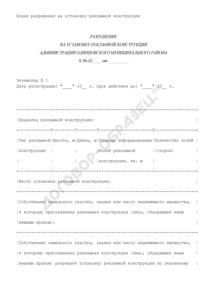 Разрешение на установку рекламной конструкции администрации Одинцовского муниципального района Московской области. Страница 1