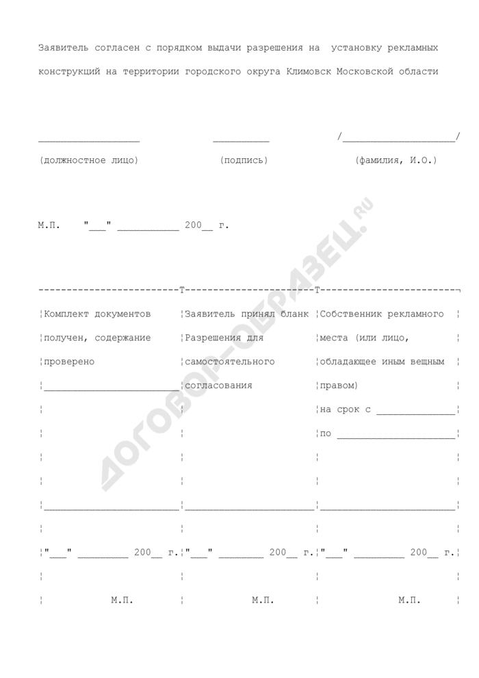 Разрешение на установку рекламной конструкции на территории городского округа Климовск Московской области. Страница 3