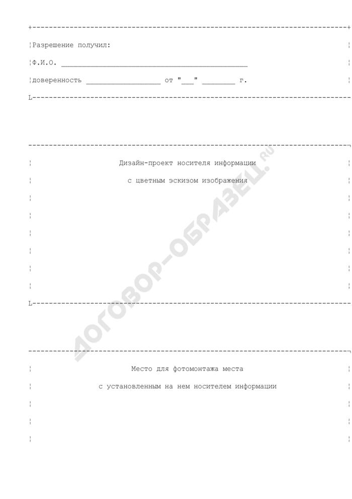 Разрешение на установку носителя информации на территории Павлово-Посадского района Московской области. Страница 2