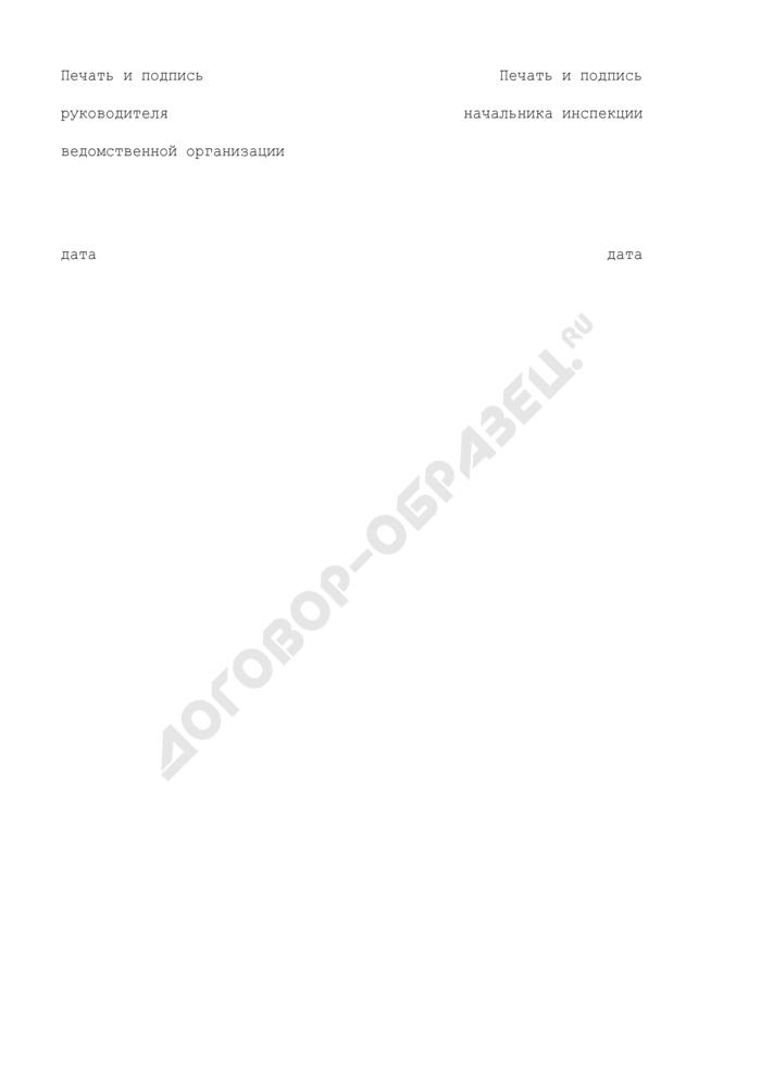 Заявление-разрешение на производство топографо-геодезических и картографических работ. Страница 3