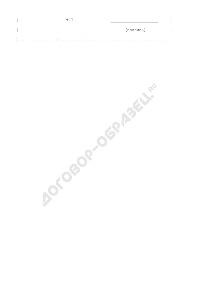 Разрешение на установку рекламной конструкции на территории г. Королева Московской области. Страница 2