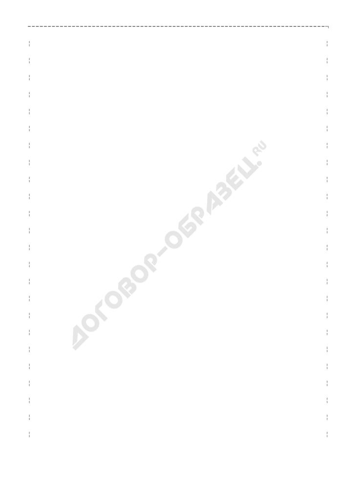 Разрешение на установку рекламной конструкции на территории городского округа Домодедово Московской области. Страница 2