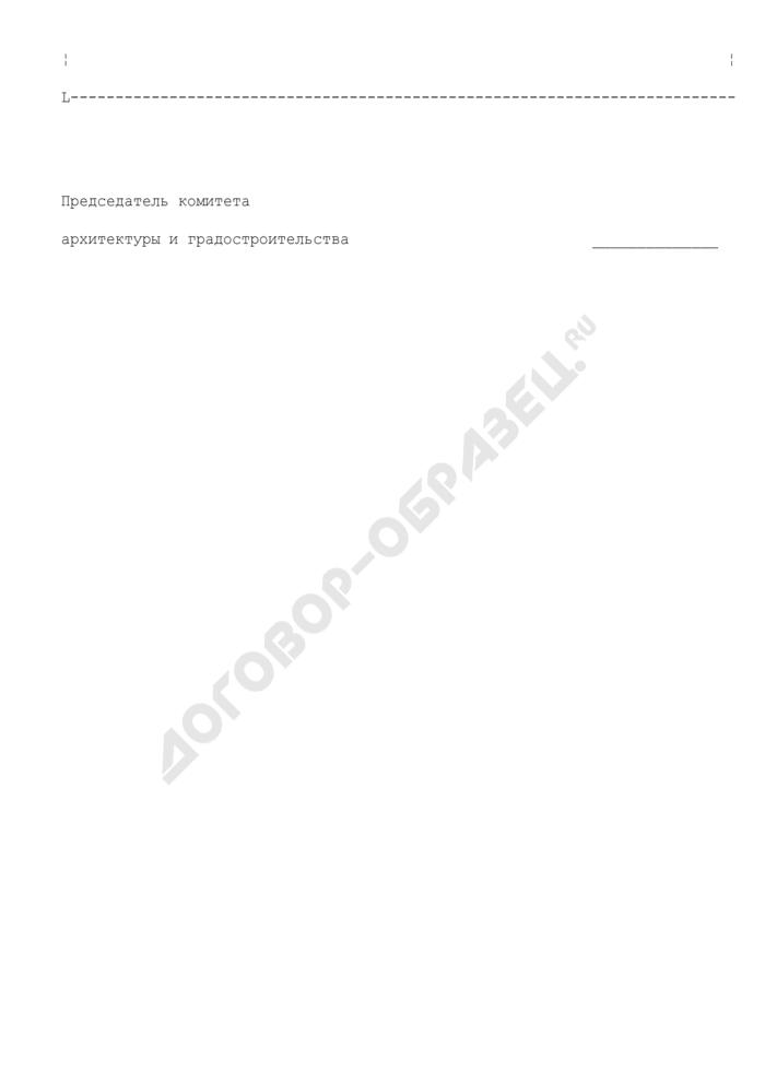 Разрешение на установку рекламной конструкции на территории городского округа Домодедово Московской области. Страница 3