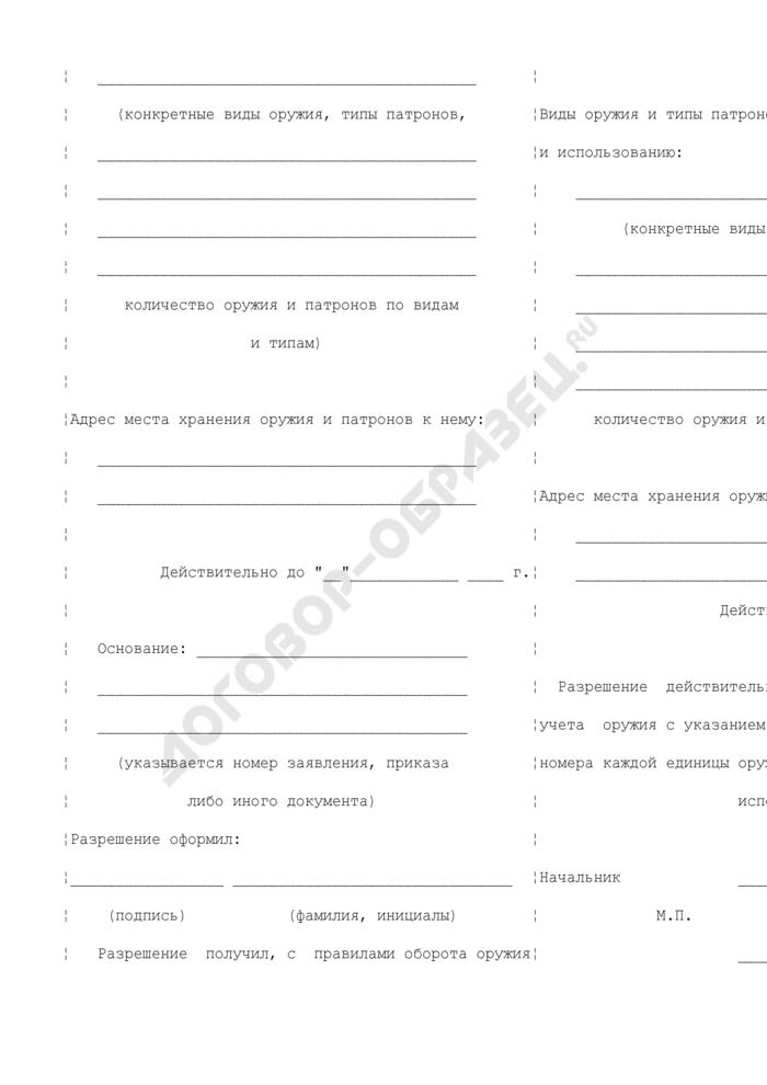 Разрешение на хранение и использование оружия и патронов к нему (для юридических лиц). Страница 2