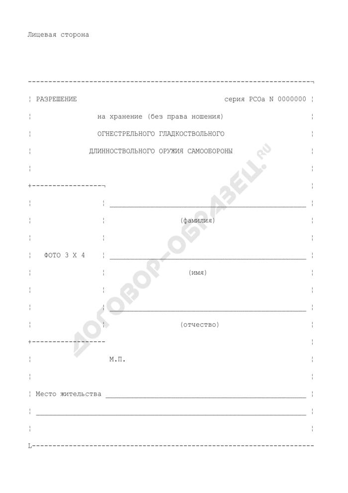 Разрешение на хранение (без права ношения) огнестрельного гладкоствольного длинноствольного оружия самообороны. Страница 1