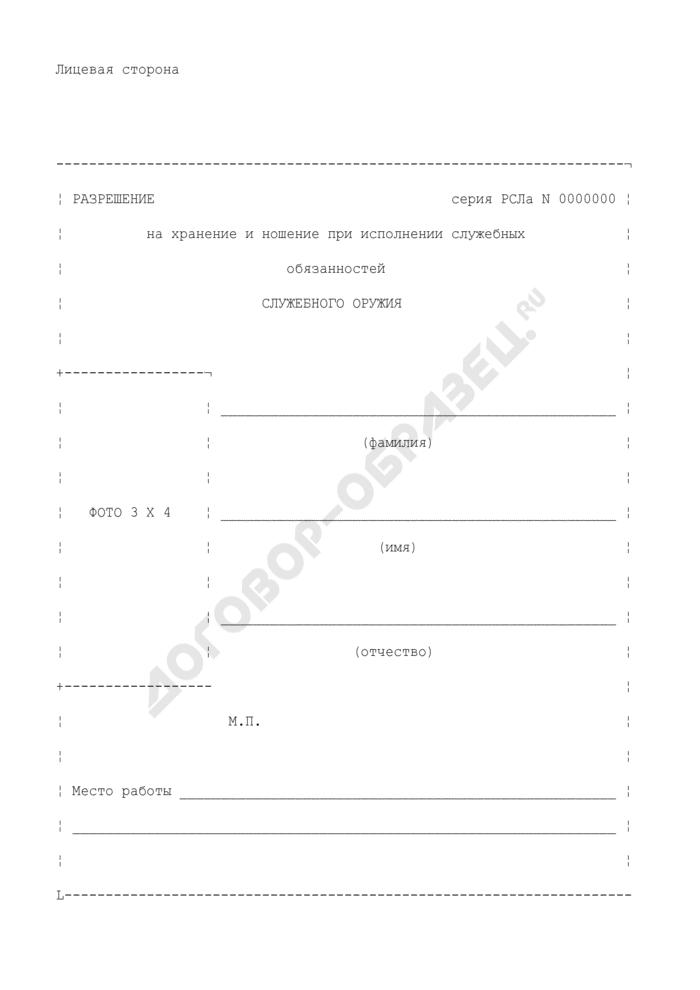 Разрешение на хранение и ношение при исполнении служебных обязанностей служебного оружия. Страница 1