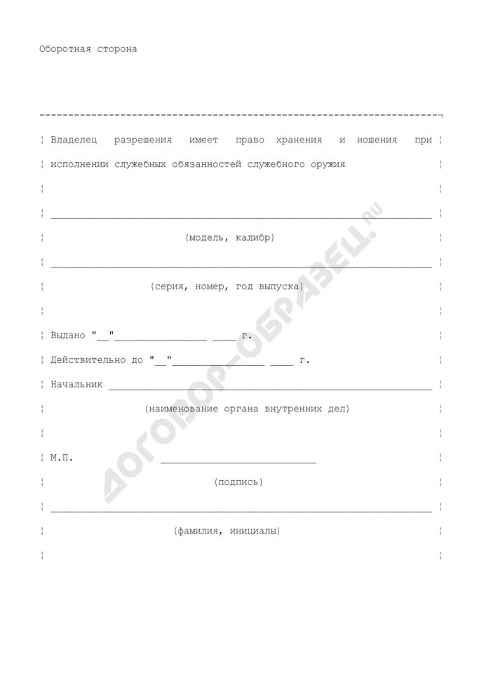Разрешение на хранение и ношение при исполнении служебных обязанностей служебного оружия. Страница 2
