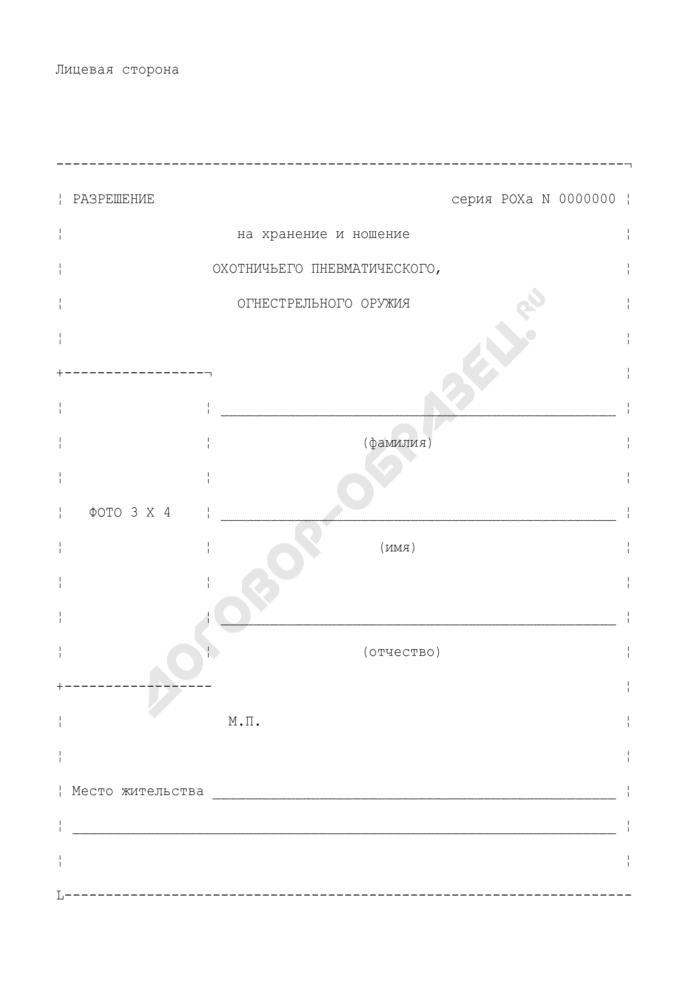 Разрешение на хранение и ношение охотничьего пневматического, огнестрельного оружия. Страница 1