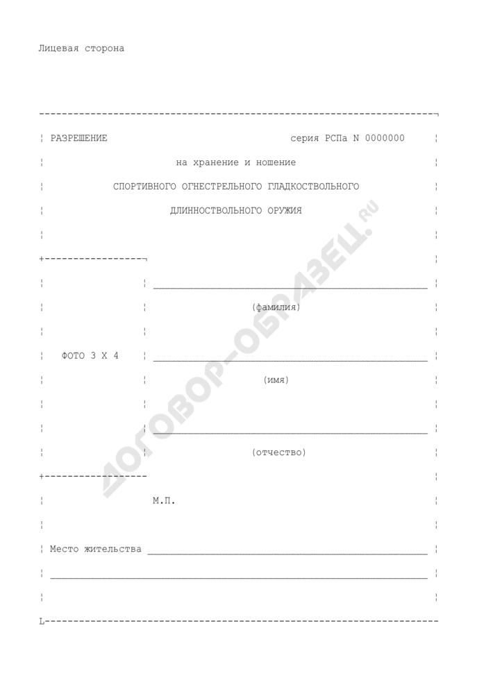 Разрешение на хранение и ношение спортивного огнестрельного гладкоствольного длинноствольного оружия. Страница 1