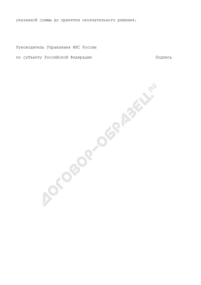 Разрешение Федеральной налоговой службы о временном приостановлении уплаты федерального налога (сбора) на период рассмотрения заявления юридического (физического) лица субъекта Российской Федерации о предоставлении отсрочки (рассрочки) по уплате задолженности. Страница 2