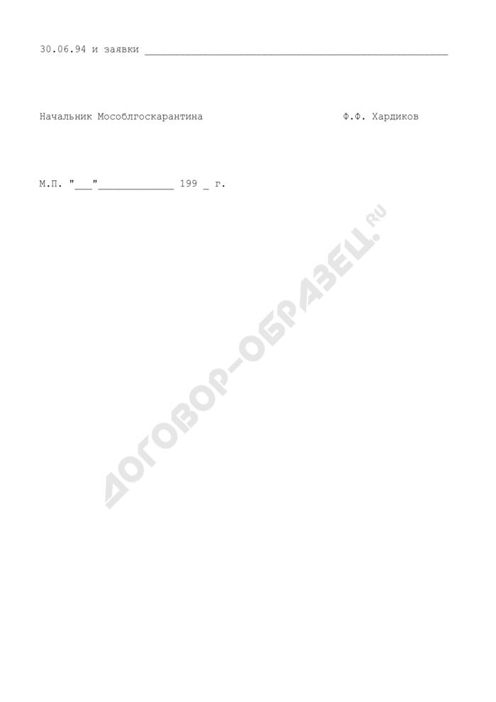 Импортное карантинное разрешение на ввоз продукции (на малые партии грузов). Страница 3