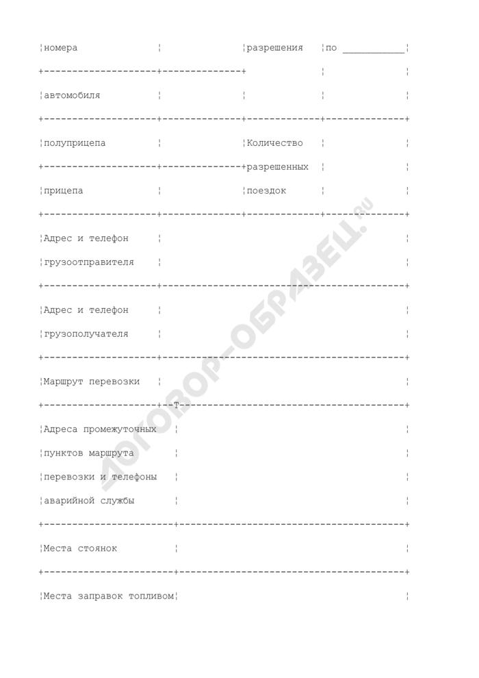 Специальное разрешение на осуществление международной автомобильной перевозки опасного груза (образец). Страница 2
