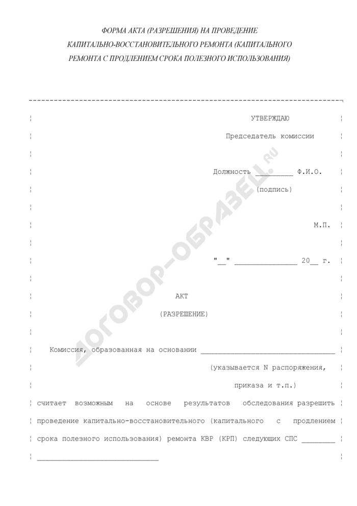 Форма акта (разрешения) на проведение капитально-восстановительного ремонта (капитального ремонта с продлением срока полезного использования) специального подвижного состава. Страница 1