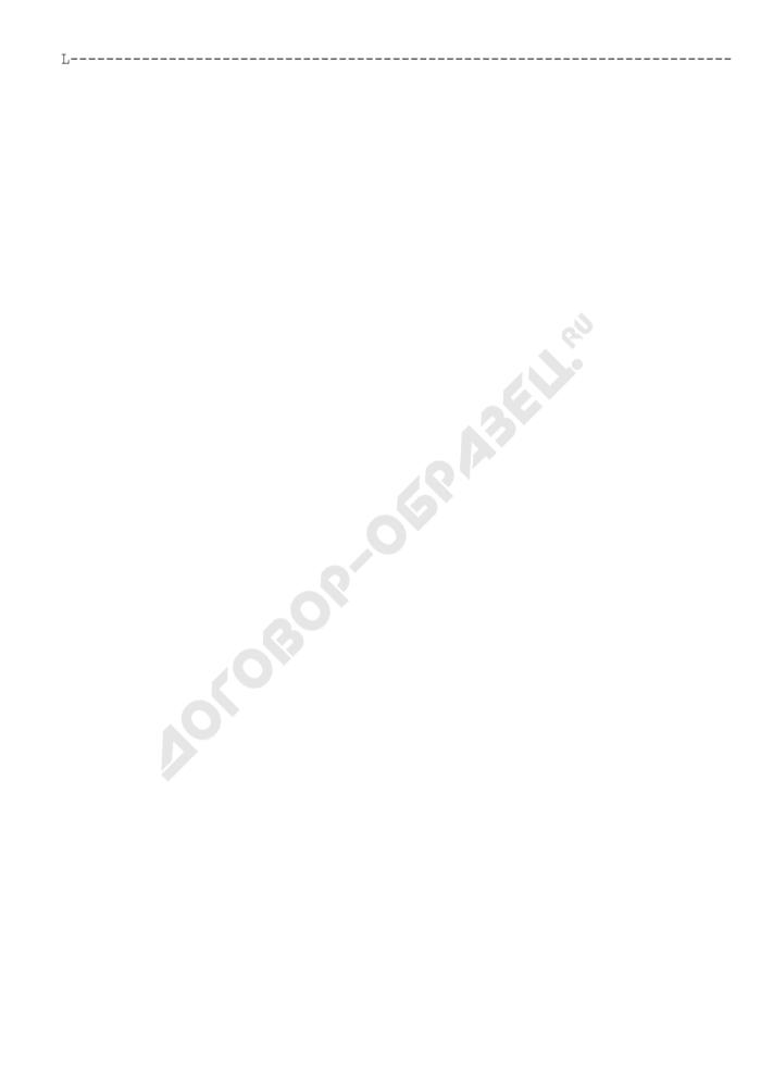 Форма акта (разрешения) на проведение капитально-восстановительного ремонта (капитального ремонта с продлением срока полезного использования) специального подвижного состава. Страница 3