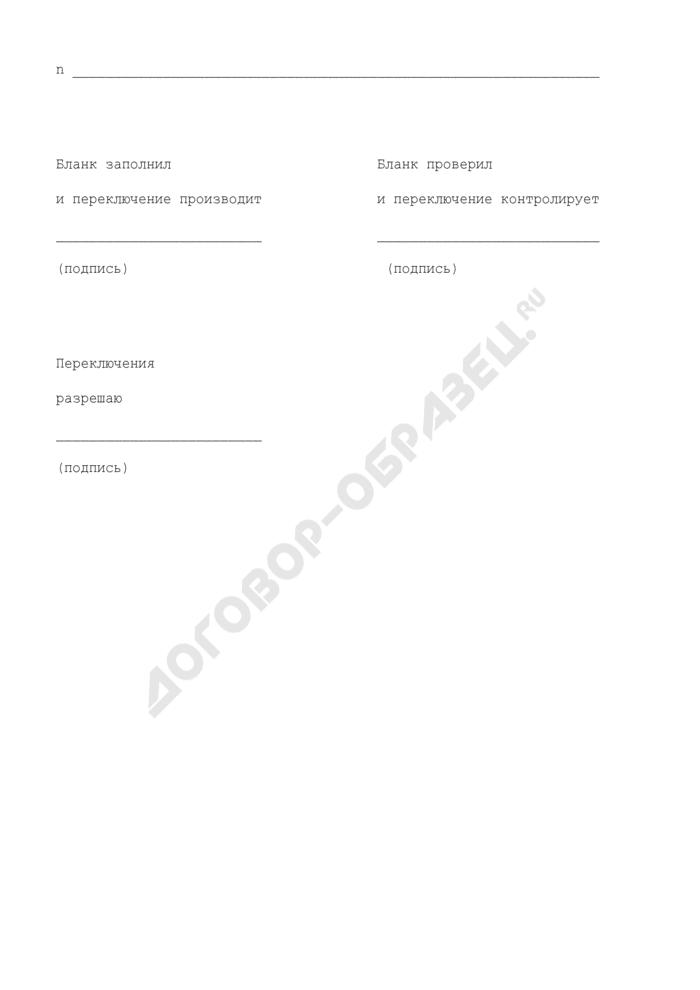 Форма бланка переключения в электроустановках (рекомендуемая форма). Страница 2