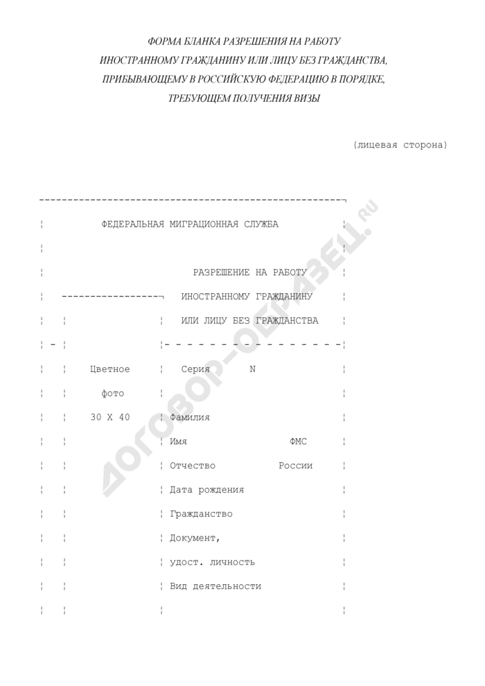 Форма бланка разрешения на работу иностранному гражданину или лицу без гражданства, прибывающему в Российскую Федерацию в порядке, требующем получения визы. Страница 1