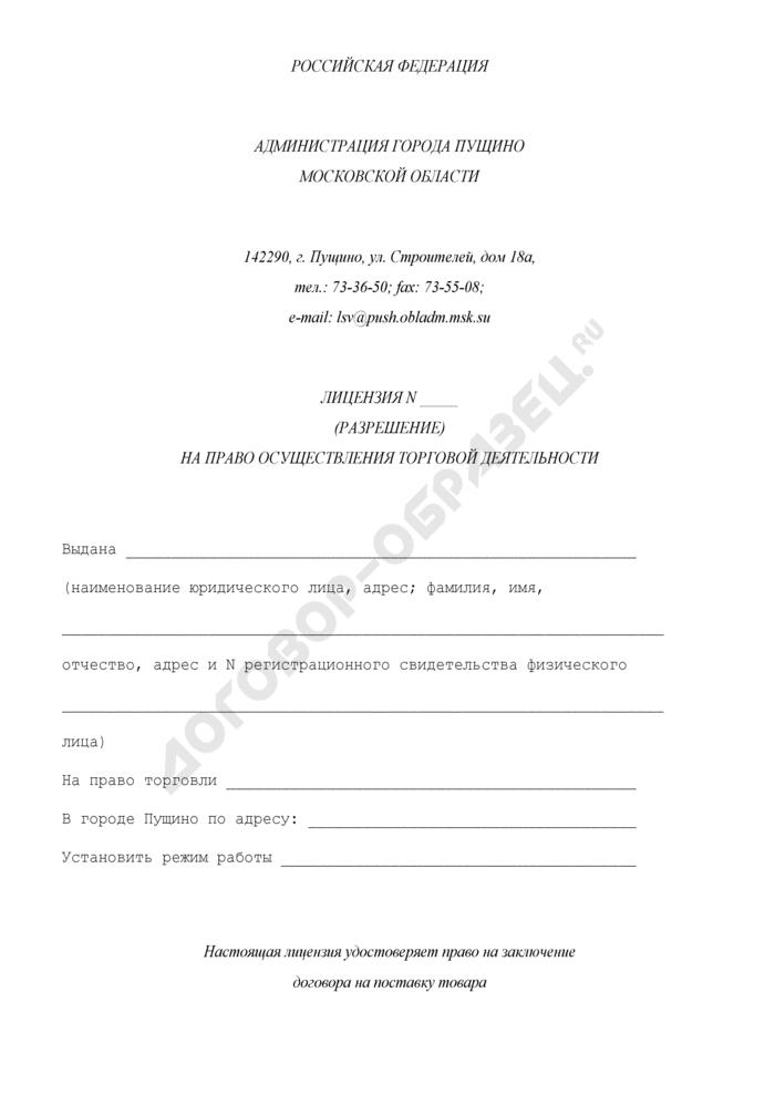 Лицензия (разрешение) на право осуществления торговой деятельности временных объектов мелкорозничной торговли и общественного питания на территории г. Пущино Московской области. Страница 1