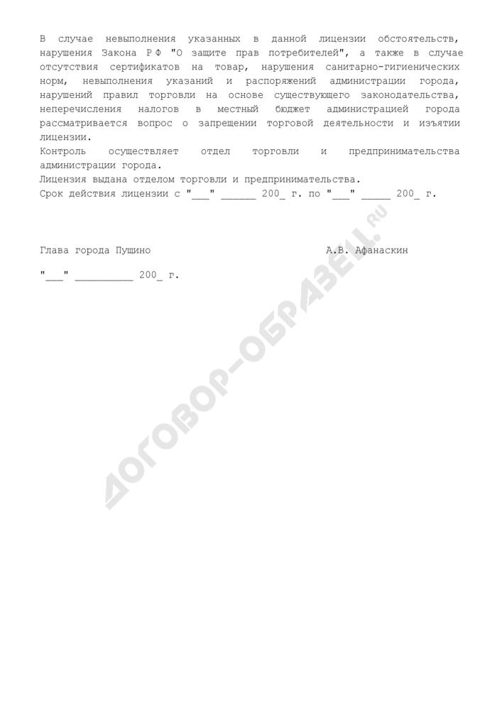 Лицензия (разрешение) на право осуществления торговой деятельности временных объектов мелкорозничной торговли и общественного питания на территории г. Пущино Московской области. Страница 2