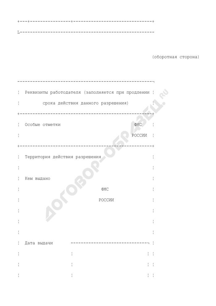 Форма бланка разрешения на работу иностранному гражданину или лицу без гражданства, прибывающему в Российскую Федерацию в порядке, не требующем получения визы. Страница 2