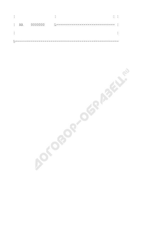 Форма бланка разрешения на работу иностранному гражданину или лицу без гражданства, прибывающему в Российскую Федерацию в порядке, не требующем получения визы. Страница 3