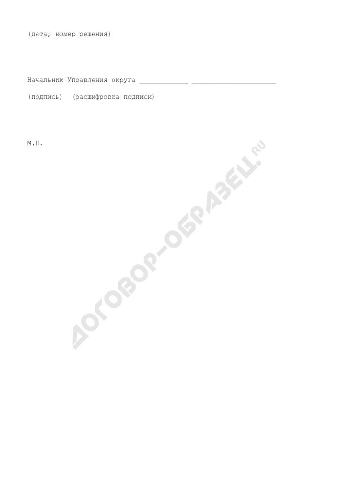 Форма разрешения на право ведения работ в области использования атомной энергии. Страница 3