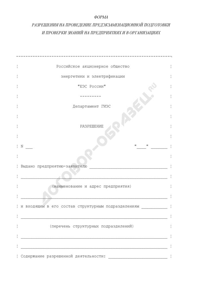 Форма разрешения на проведение предэкзаменационной подготовки и проверки знаний на предприятиях и в организациях электроэнергетического производства. Страница 1