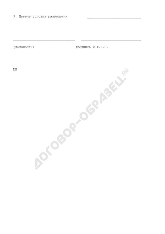 Образец бланка разрешения на строительство, реконструкцию, проведение изыскательских работ для проектирования и ликвидацию линии связи при пересечении государственной границы Российской Федерации. Страница 2