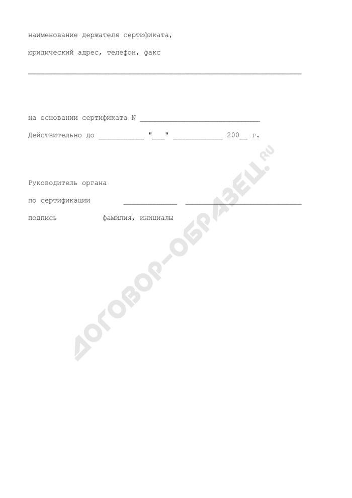 Форма разрешения на применение знака соответствия системы добровольной сертификации услуг по санаторно-курортному лечению. Страница 2