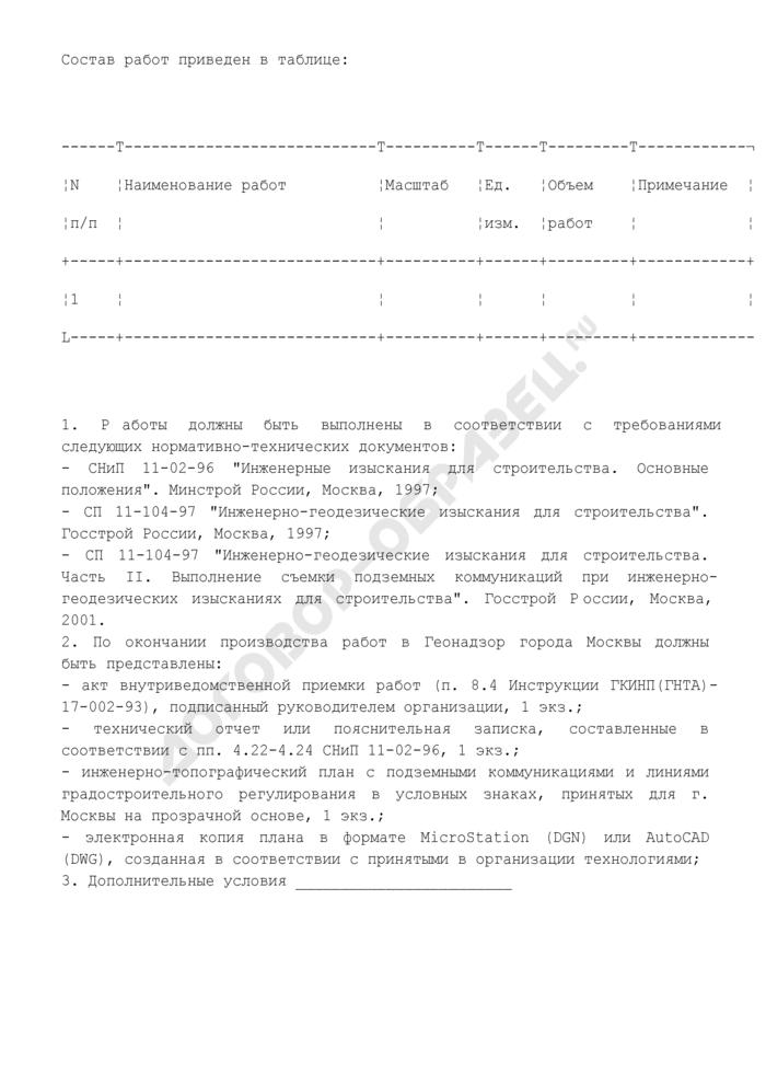 Форма разрешения на производство инженерно-геодезических работ. Страница 2