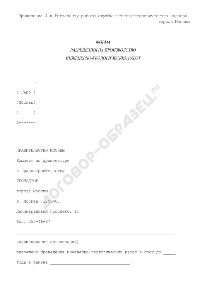 Форма разрешения на производство инженерно-геологических работ. Страница 1