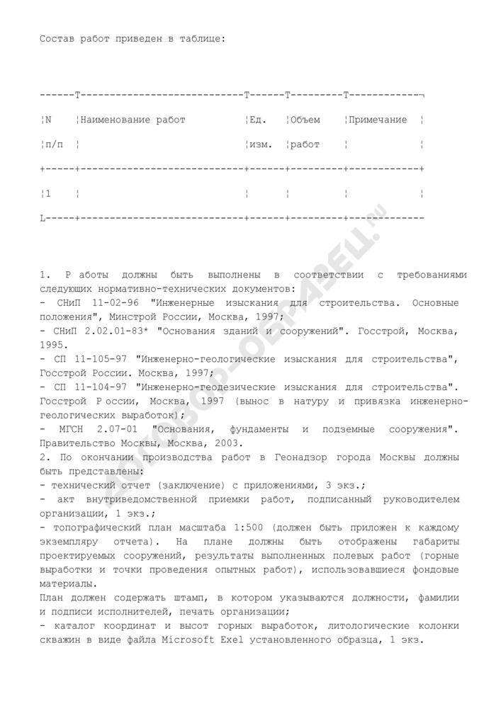 Форма разрешения на производство инженерно-геологических работ. Страница 2