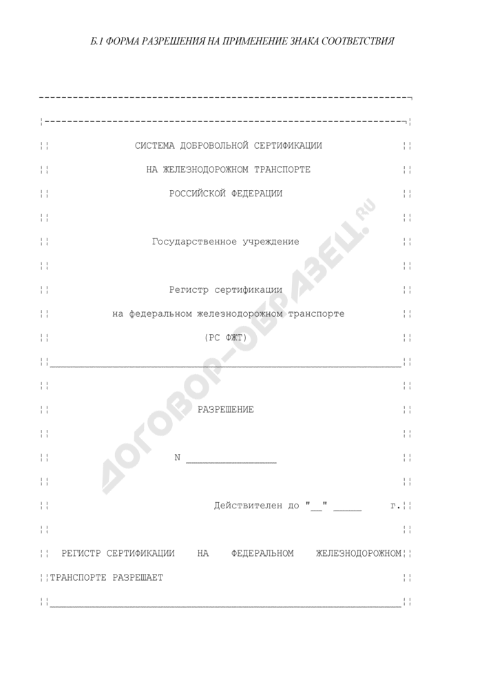 Форма разрешения на применение знака соответствия системы добровольной сертификации на железнодорожном транспорте Российской Федерации на основании сертификата соответствия. Страница 1