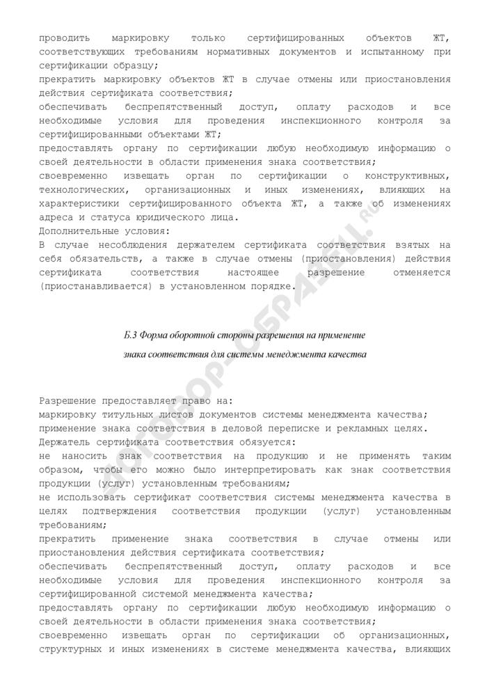 Форма разрешения на применение знака соответствия системы добровольной сертификации на железнодорожном транспорте Российской Федерации на основании сертификата соответствия. Страница 3